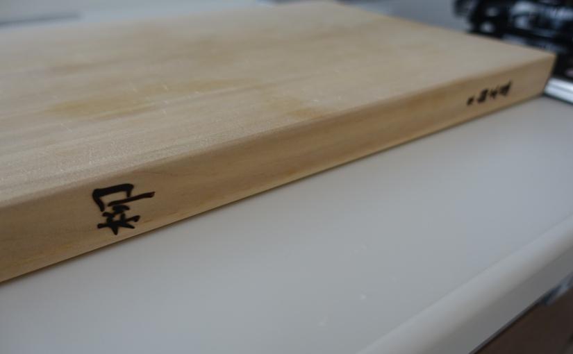 白木屋の柳の木のまな板を買った