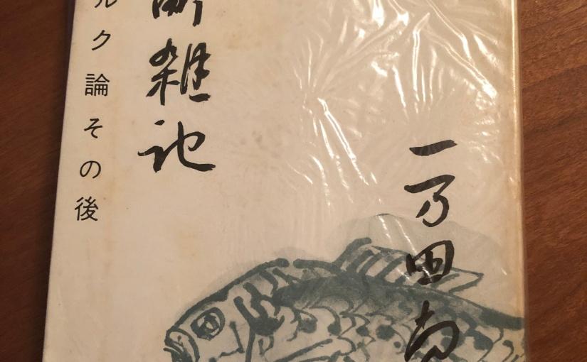 「霞町雑記」– 六本木通りから富士山が見えた時代